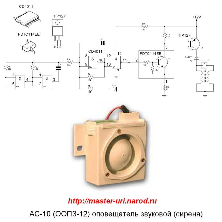 Схема АС-10 (ООПЗ-12)